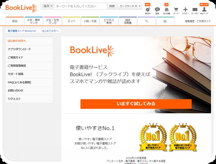 BookLive!の使い方